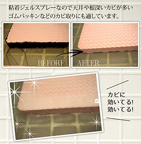 カビホワイトカビ強力ジェルスプレー+カビブロック機能付き450mlお風呂の壁・床・ゴムパッキン・タイル目地のカビ用ビーワンショップKW00450-003