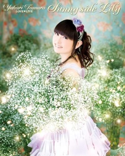 田村ゆかり LOVE LIVE ※Sunny side Lily※ Blu-ray