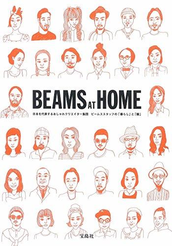 BEAMS AT HOME~日本を代表するおしゃれクリエイター集団ビームススタッフの「暮らし」と「服」