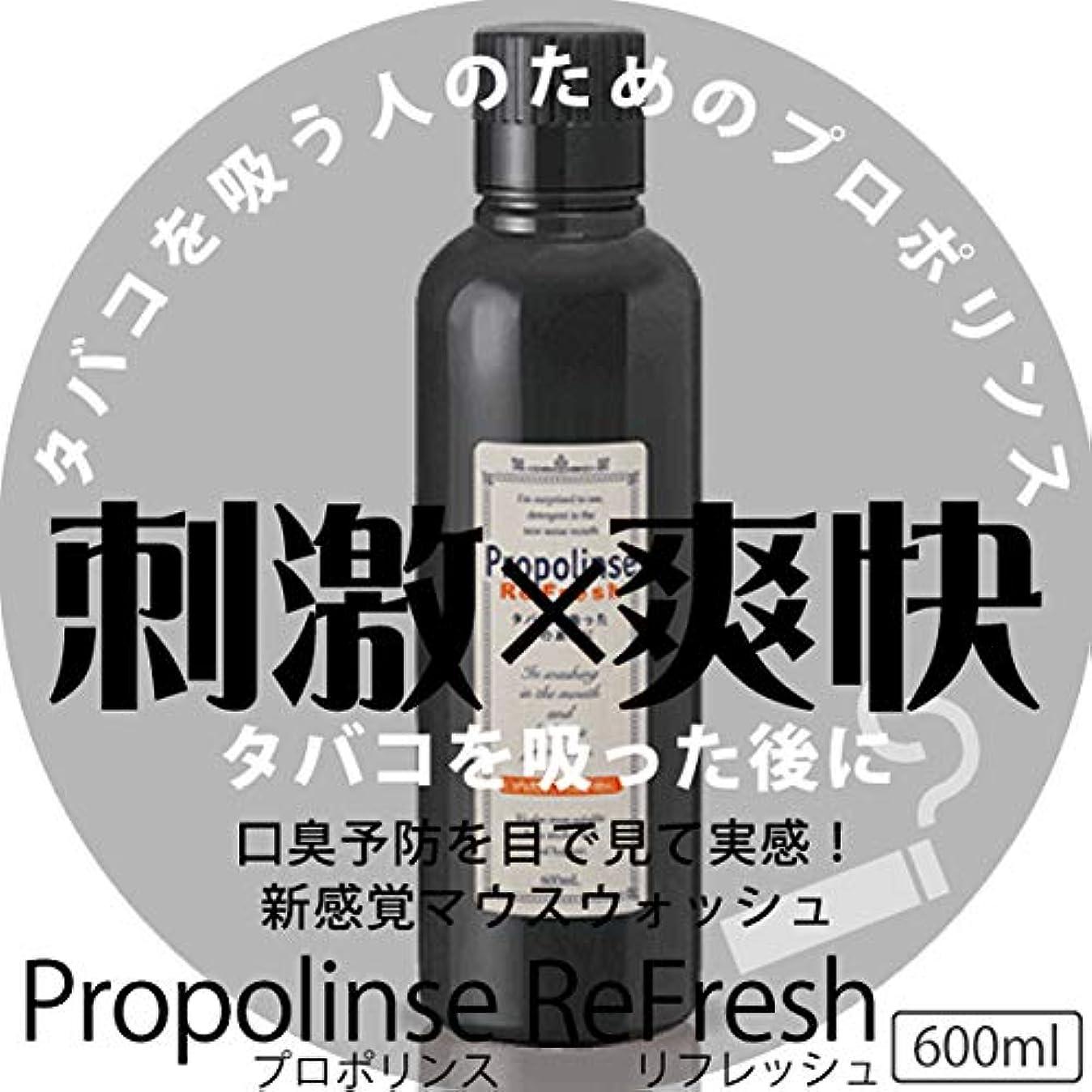 カーテン格差キリマンジャロプロポリンス マウスウォッシュリフレッシュ (スッキリ強刺激タイプ) 600ml [30本セット] 口臭対策