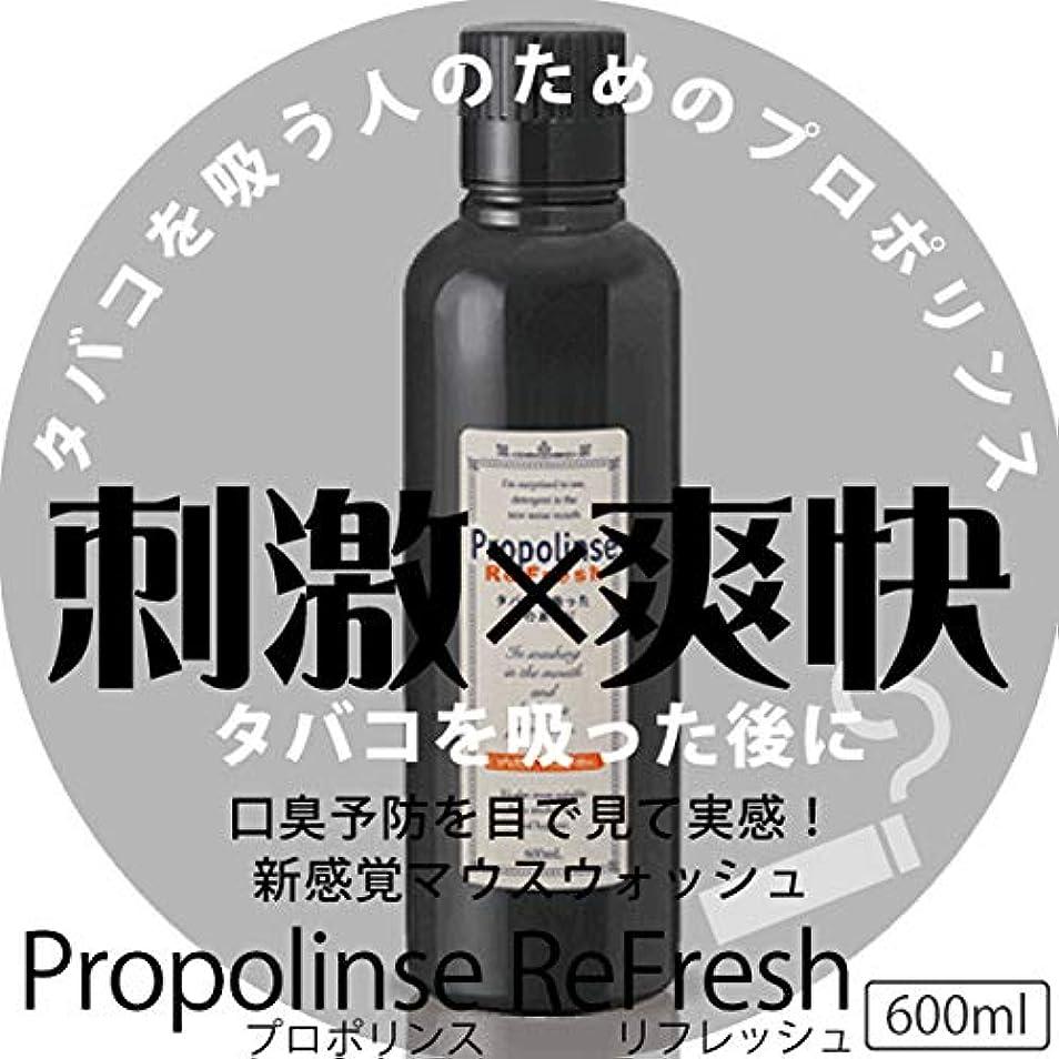 故国重くするフクロウプロポリンス マウスウォッシュリフレッシュ (スッキリ強刺激タイプ) 600ml [30本セット] 口臭対策