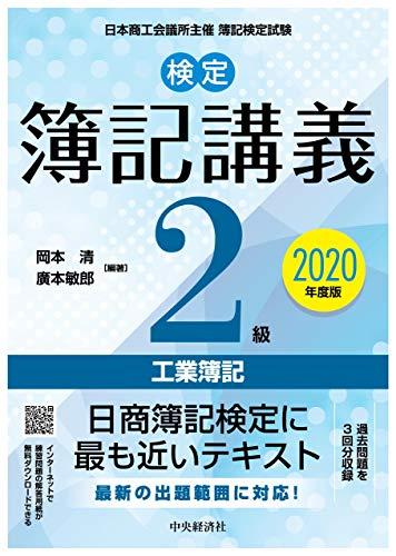 検定簿記講義 2級工業簿記〔2020年度版〕 (【検定簿記講義】)