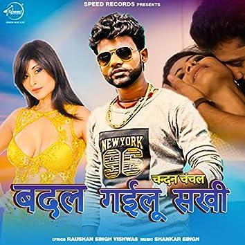 Badal Gailu Sakhi - Single