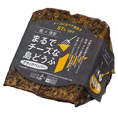麹×燻製まるでチーズな島どうふ ブラックペッパー 100g×6P ひろし屋食品 沖縄の島豆腐を麹の力でじっくり熟成 燻製