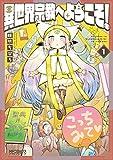 異世界宗教へようこそ! 1 (MFコミックス アライブシリーズ)