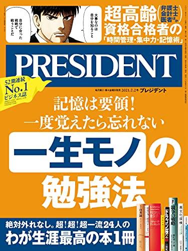 [雑誌] PRESIDENT (プレジデント) 2021年07月02日号