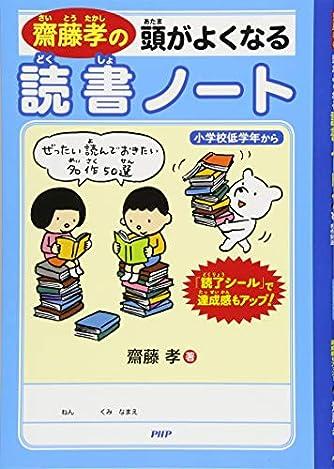 齋藤孝の頭がよくなる読書ノート ([テキスト])