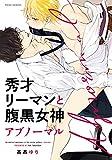 秀才リーマンと腹黒女神 アブノーマル【電子特典付き】 (フルールコミックス)