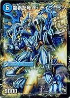 デュエルマスターズ 二丁龍銃 マルチプライ/龍素記号nb ライプニッツ / 龍解ガイギンガ(DMR13)/ ドラゴン・サーガ/シングルカード
