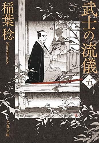 武士の流儀(五) (文春文庫)