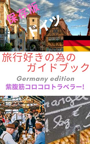 Germany guidebook for travel lovers (Mile Publishing) (Japanese Edition)