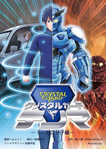 クリスタルガード・テンマ 1 漫画版: ゼロ分子編 クリスタルガード・テンマ 漫画版 (kozmez)