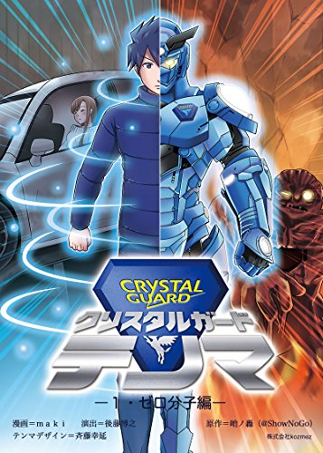 Crystal Guard Tenma 1 Manga Comic: Protect the Zero Molecules Crystal Guard Tenma Manga Comic (kozmez) (Japanese Edition)