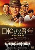 日輪の遺産 特別版 [DVD] image