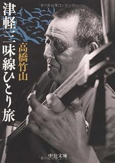 津軽三味線ひとり旅 (中公文庫)