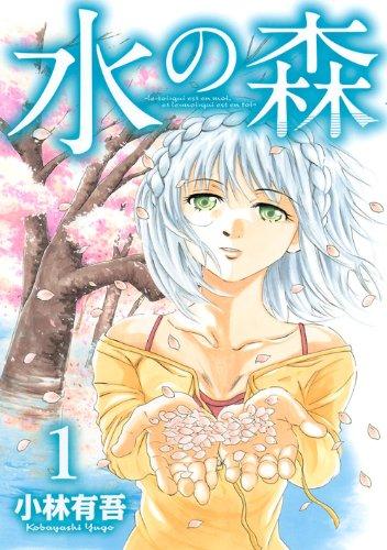 水の森(1) (KCデラックス 月刊少年マガジン)