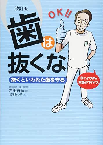 改訂版 歯は抜くな: 抜くといわれた歯を守る - 有弘, 岩田