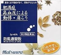 【第2類医薬品】防風通聖散エキス〔細粒〕57 48包