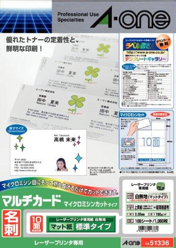 エーワン 名刺 マルチカード レーザー 1000枚分 51336