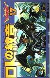 ロトの紋章―ドラゴンクエスト列伝 (17) (ガンガンコミックス)