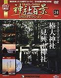 神社百景DVDコレクション 34号 (椿大神社(前篇・後篇)二見興玉神社) [分冊百科] (DVD付)