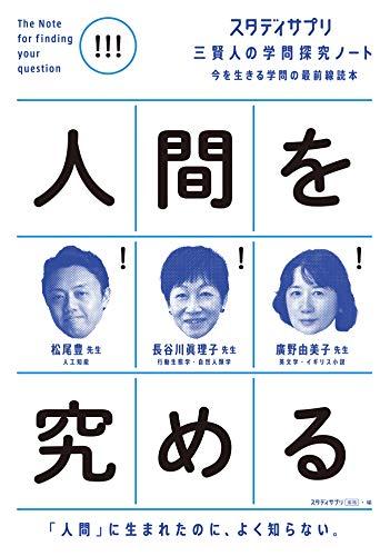 スタディサプリ三賢人の学問探究ノート(1)人間を究める (コルク)