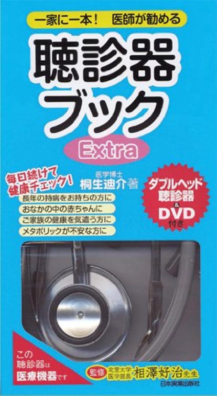 歯科医ごみ一般的に聴診器ブック EXTRA(DVD付)