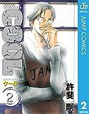 COOL 2 (ジャンプコミックスDIGITAL)