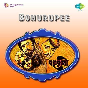 Bohurupee (Original Motion Picture Soundtrack)