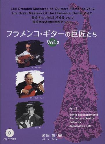 フラメンコギターの巨匠たち Vol.2 CD・タブ譜付