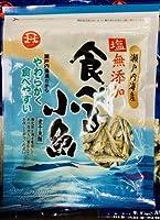 食べる小魚 40g いわし を丸ごと食べましょう【塩・無添加】小魚を毎日食べよう【ポスト便】