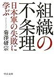 組織の不条理 - 日本軍の失敗に学ぶ (中公文庫)
