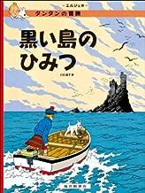 Black Island (Adventures of Tintin) (Japanese Edition)