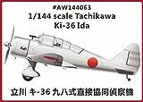 A&W Models 1/144 立川 キー36 九八式直接協同偵察機 レジンキット AW144063