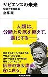 サピエンスの未来 伝説の東大講義 (講談社現代新書)