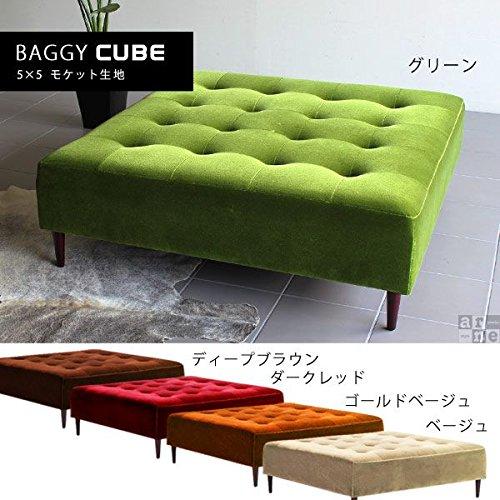 arneベンチソファ背もたれ無しベンチチェアー長椅子イス正方形腰掛けリビング布張りBaggyCube5×5V-1027ブルーグリーン