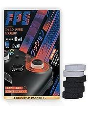 YAKO FPS エイムアシストリング エイム向上 硬さ2種類 計6個入り | PS4/PS5/Switch Pro/Xbox/PCコントローラー用