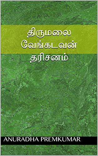 திருமலை வேங்கடவன் தரிசனம்: ( நடைபாதை வழியாக ) (Tamil Edition) by [Anu Prem]