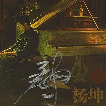 杨坤同名专辑