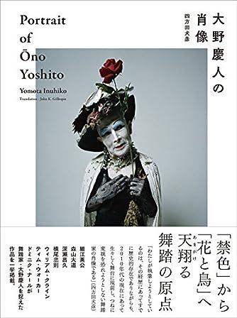 大野慶人の肖像 Portrait of Ono Yoshito [Bilingual ed.]