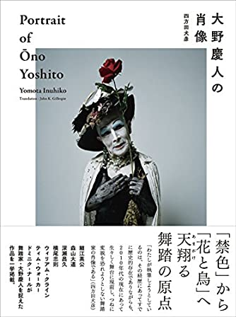大野慶人の肖像 Portrait of Ono Yoshito [Bilingual ed.]
