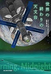 リリー・ブルックス=ダルトン『世界の終わりの天文台』(東京創元社)