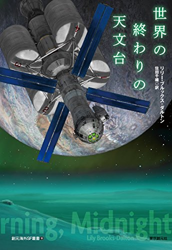 世界の終わりの天文台 (創元海外SF叢書)