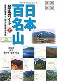 改訂新版 日本百名山登山ガイド 上