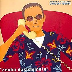 [コンサートパンフレット]吉田拓郎 TAKURO YOSHIDA TOUR 1998 全部だきしめて