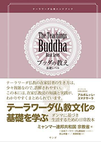 テーラワーダ仏教ハンドブック (ブッダの教え基礎レベル)