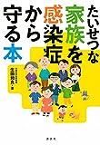 たいせつな家族を感染症から守る本 (KS科学一般書)