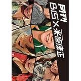 写真集『月刊BiS×米原康正+DVD』