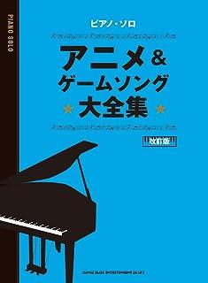 ピアノ・ソロ アニメ&ゲームソング大全集[改訂版]