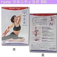 ママヨガ(DVD)